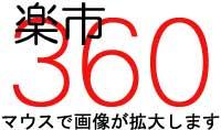楽天360(rakuten360)
